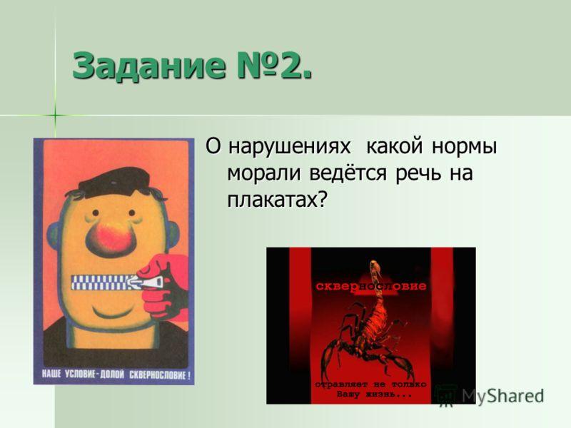 Задание 2. О нарушениях какой нормы морали ведётся речь на плакатах?