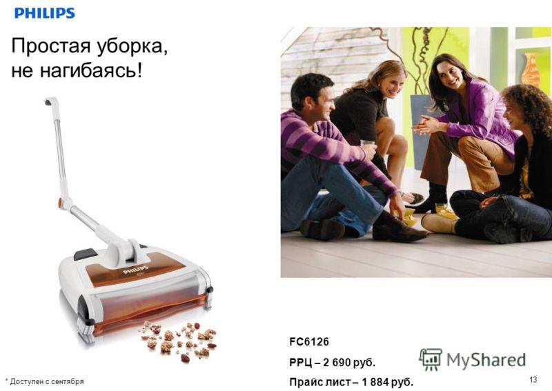 13 Простая уборка, не нагибаясь! FC6126 * Доступен с сентября РРЦ – 2 690 руб. Прайс лист – 1 884 руб.