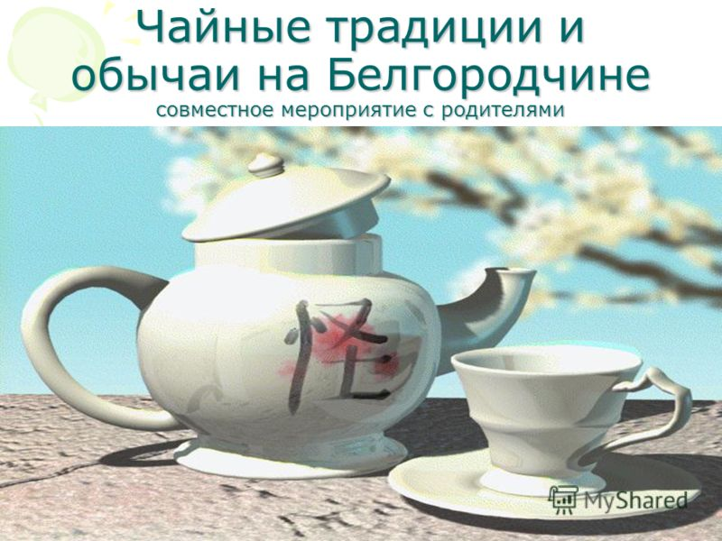 Чайные традиции и обычаи на Белгородчине совместное мероприятие с родителями