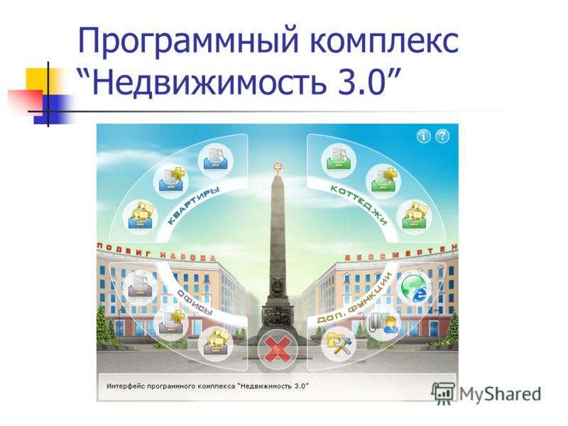 Программный комплексНедвижимость 3.0