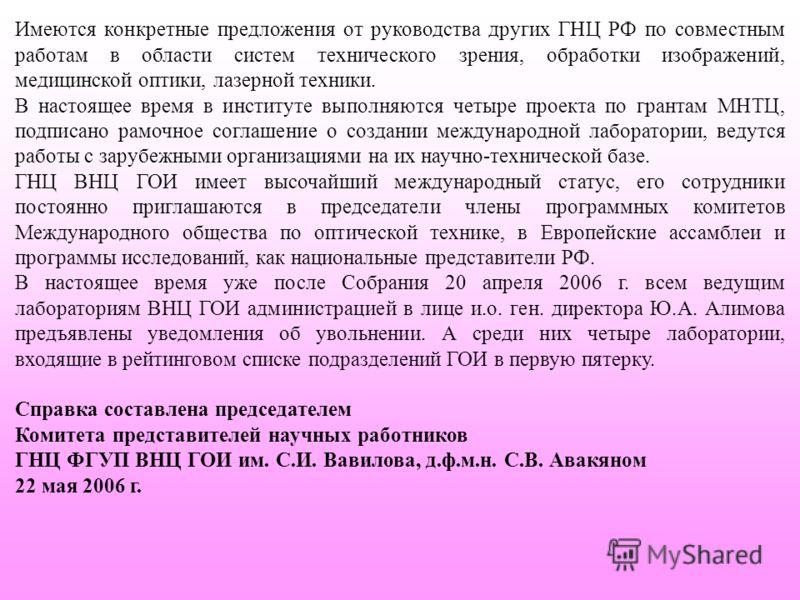 Имеются конкретные предложения от руководства других ГНЦ РФ по совместным работам в области систем технического зрения, обработки изображений, медицинской оптики, лазерной техники. В настоящее время в институте выполняются четыре проекта по грантам М