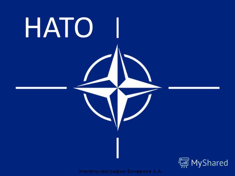 НАТО Учитель географии Бичевина А.А.