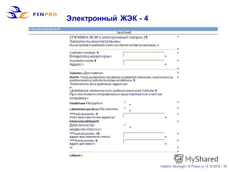 Vladimir Skorlygin / © Finpro ry / 21.7.2012 / 16 Электронный ЖЭК - 4