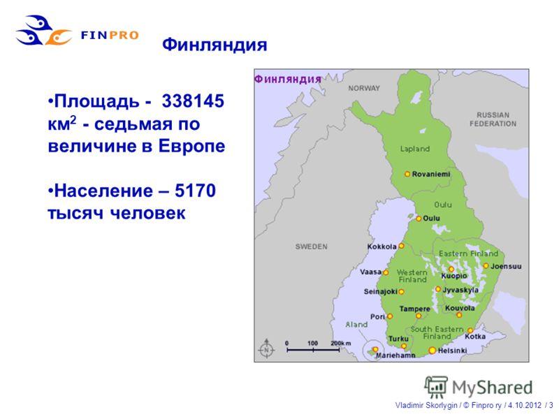 Vladimir Skorlygin / © Finpro ry / 21.7.2012 / 3 Финляндия Площадь - 338145 км 2 - седьмая по величине в Европе Население – 5170 тысяч человек