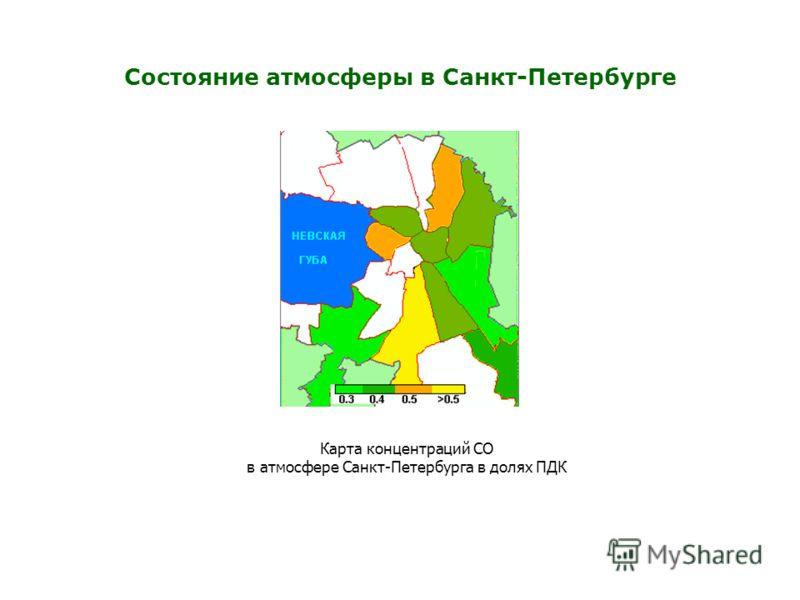 Состояние атмосферы в Санкт-Петербурге Карта концентраций СО в атмосфере Санкт-Петербурга в долях ПДК