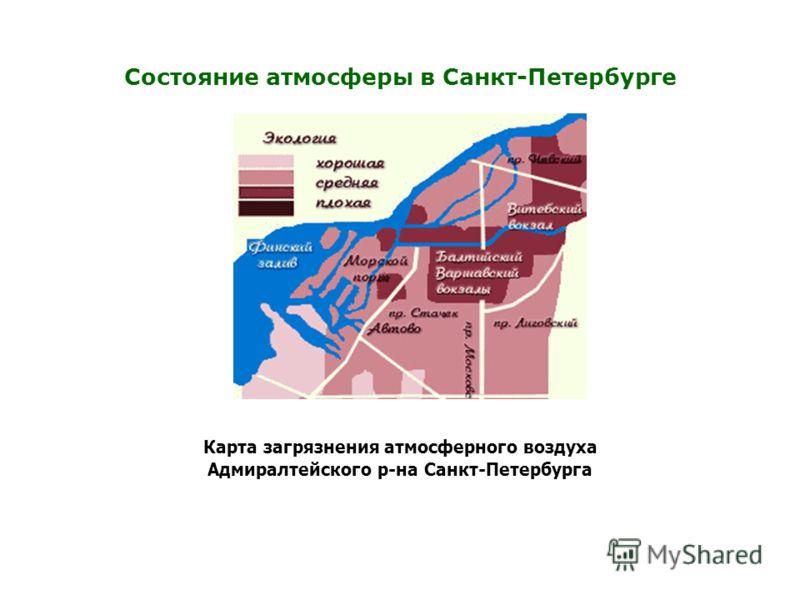 Состояние атмосферы в Санкт-Петербурге Карта загрязнения атмосферного воздуха Адмиралтейского р-на Санкт-Петербурга