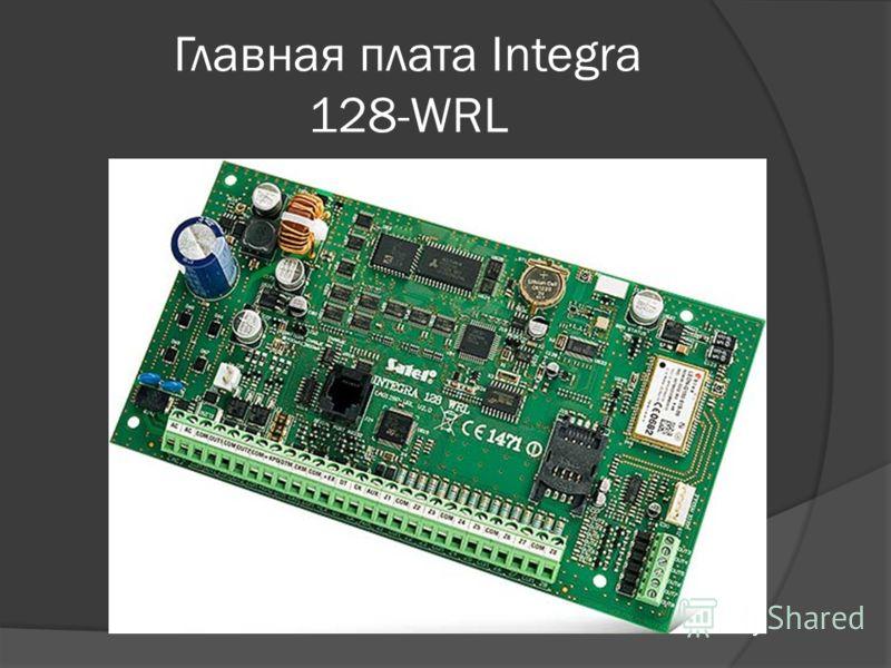 Главная плата Integra 128-WRL
