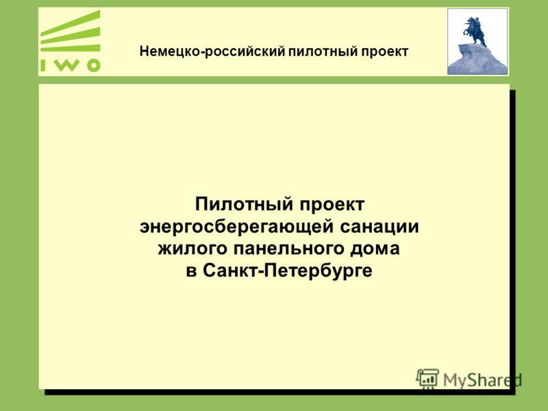 Немецко-российский пилотный проект Пилотный проект энергосберегающей санации жилого панельного дома в Санкт-Петербурге Пилотный проект энергосберегающей санации жилого панельного дома в Санкт-Петербурге