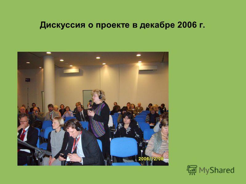 Дискуссия о проекте в декабре 2006 г.