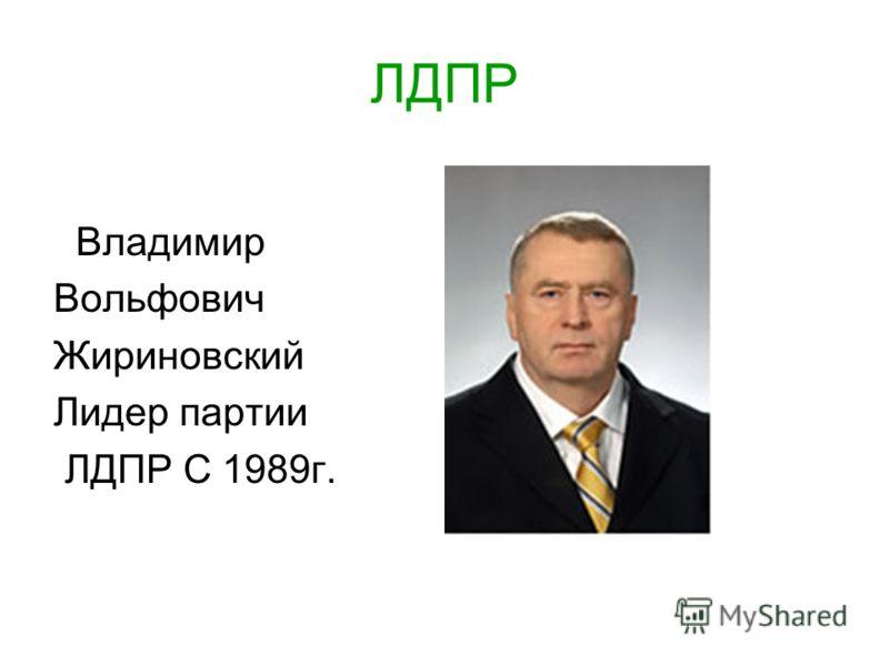 ЛДПР Владимир Вольфович Жириновский Лидер партии ЛДПР С 1989г.