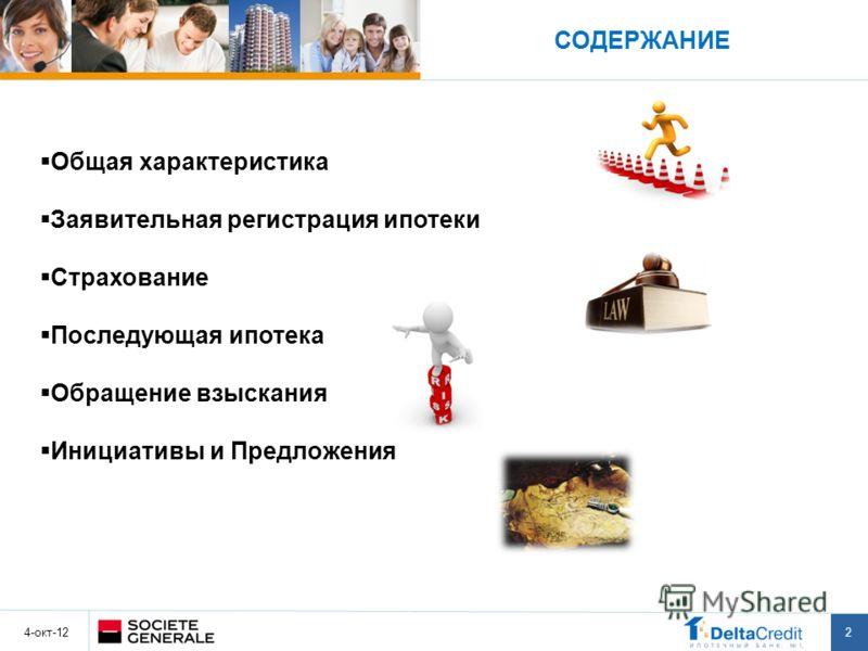 29-авг-12 2 СОДЕРЖАНИЕ Общая характеристика Заявительная регистрация ипотеки Страхование Последующая ипотека Обращение взыскания Инициативы и Предложения