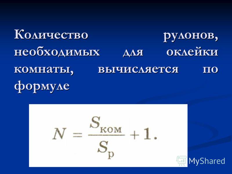Количество рулонов, необходимых для оклейки комнаты, вычисляется по формуле