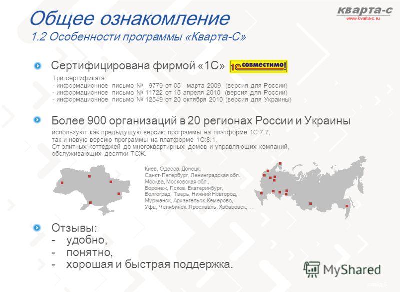 слайд 5 Сертифицирована фирмой «1С» Три сертификата: - информационное письмо 9779 от 05 марта 2009 (версия для России) - информационное письмо 11722 от 15 апреля 2010 (версия для России) - информационное письмо 12549 от 20 октября 2010 (версия для Ук