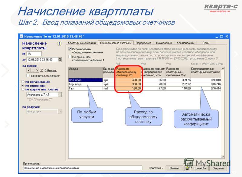 слайд 63 Начисление квартплаты Шаг 2. Ввод показаний общедомовых счетчиков Расход по общедомовому счетчику По любым услугам Автоматически рассчитываемый коэффициент