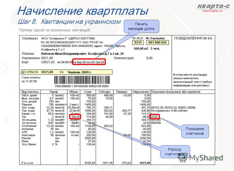 слайд 72 Начисление квартплаты Шаг 8. Квитанции на украинском Пример одной из возможных квитанций: Показания счетчиков Расход счетчтиков Печать месяцев долга