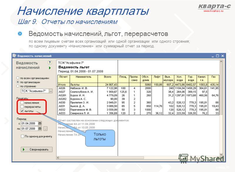 слайд 75 Начисление квартплаты Шаг 9. Отчеты по начислениям по всем лицевым счетам всех организаций или одной организации или одного строения; по одному документу «Начисление» или суммарный отчет за период. Ведомость начислений, льгот, перерасчетов Т