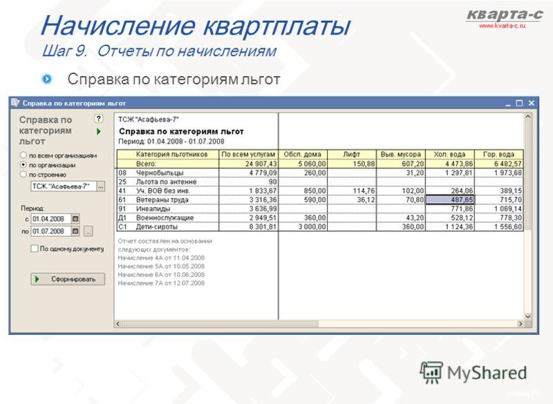 слайд 79 Начисление квартплаты Шаг 9. Отчеты по начислениям Справка по категориям льгот