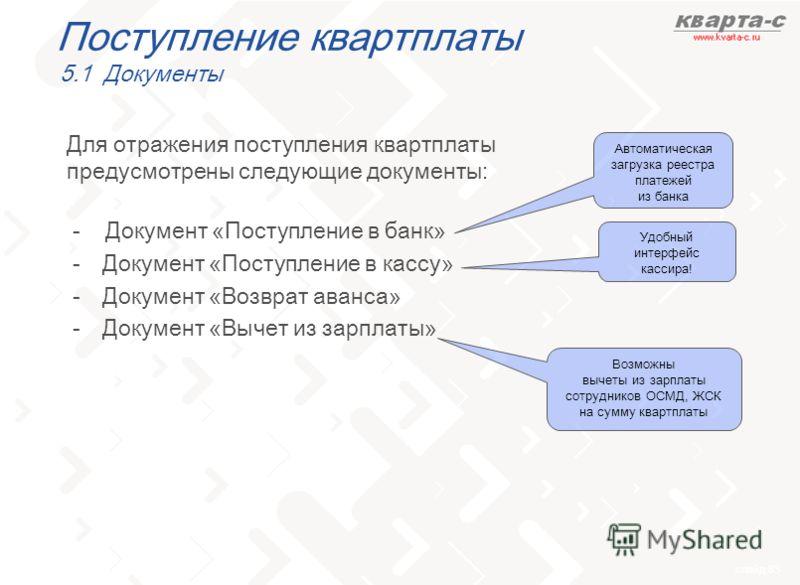 слайд 83 Поступление квартплаты 5.1 Документы - Документ «Поступление в банк» -Документ «Поступление в кассу» -Документ «Возврат аванса» -Документ «Вычет из зарплаты» Для отражения поступления квартплаты предусмотрены следующие документы: Возможны вы