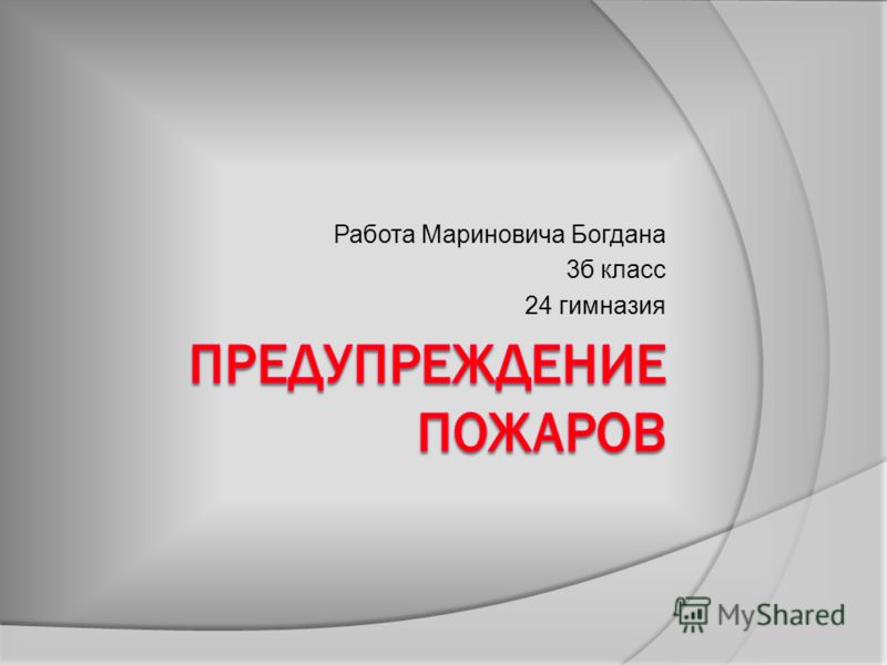 Работа Мариновича Богдана 3б класс 24 гимназия