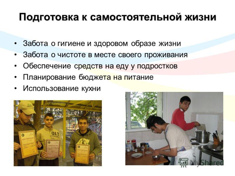 Подготовка к самостоятельной жизни Забота о гигиене и здоровом образе жизни Забота о чистоте в месте своего проживания Обеспечение средств на еду у подростков Планирование бюджета на питание Использование кухни