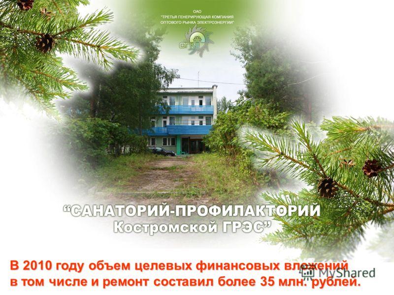 В 2010 году объем целевых финансовых вложений в том числе и ремонт составил более 35 млн. рублей.
