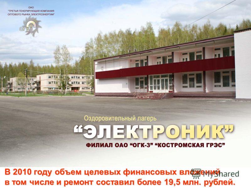 В 2010 году объем целевых финансовых вложений в том числе и ремонт составил более 19,5 млн. рублей.