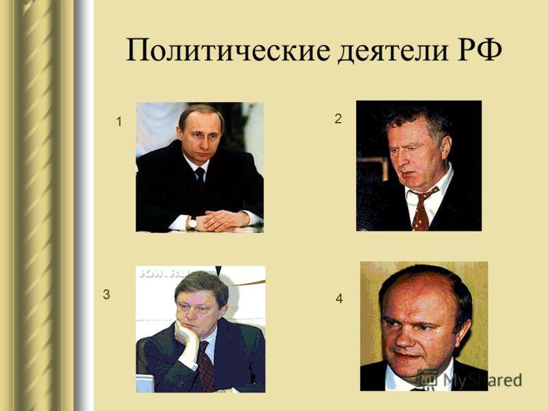 Политические деятели РФ 1 2 4 3