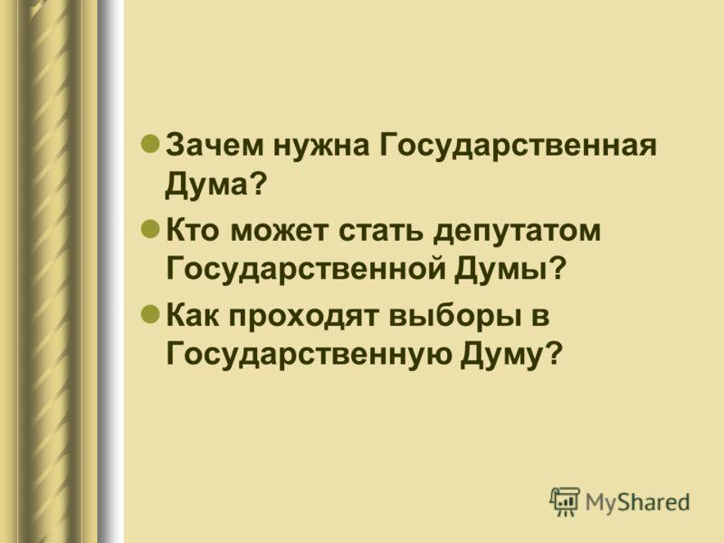 Зачем нужна Государственная Дума? Кто может стать депутатом Государственной Думы? Как проходят выборы в Государственную Думу?