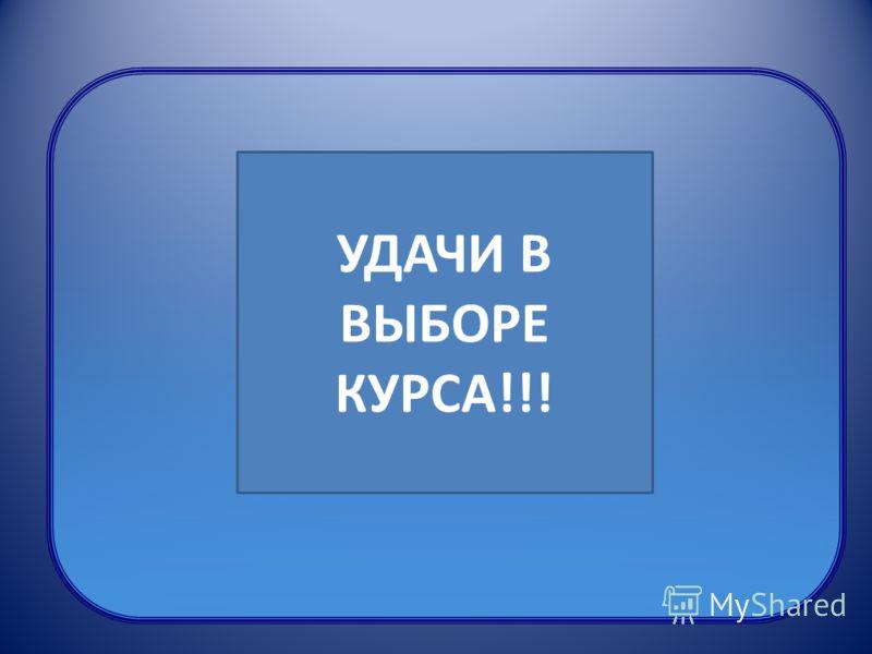 УДАЧИ В ВЫБОРЕ КУРСА!!!