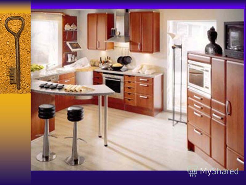 Кухни Любая хозяйка мечтает о комфортабельной и функциональной кухне, избавляющей от лишних движений. Когда каждый предмет кухонного интерьера не просто удобен, а оптимален с точки зрения потребностей человека. В такой кухне приятно находиться, все р