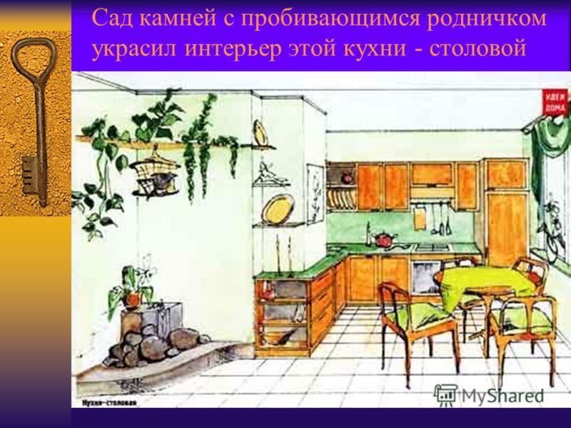 Нетривиальное решение кухни - кантри в современной квартире