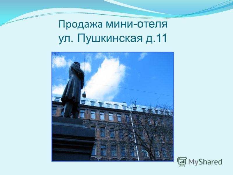 Продажа мини-отеля ул. Пушкинская д.11