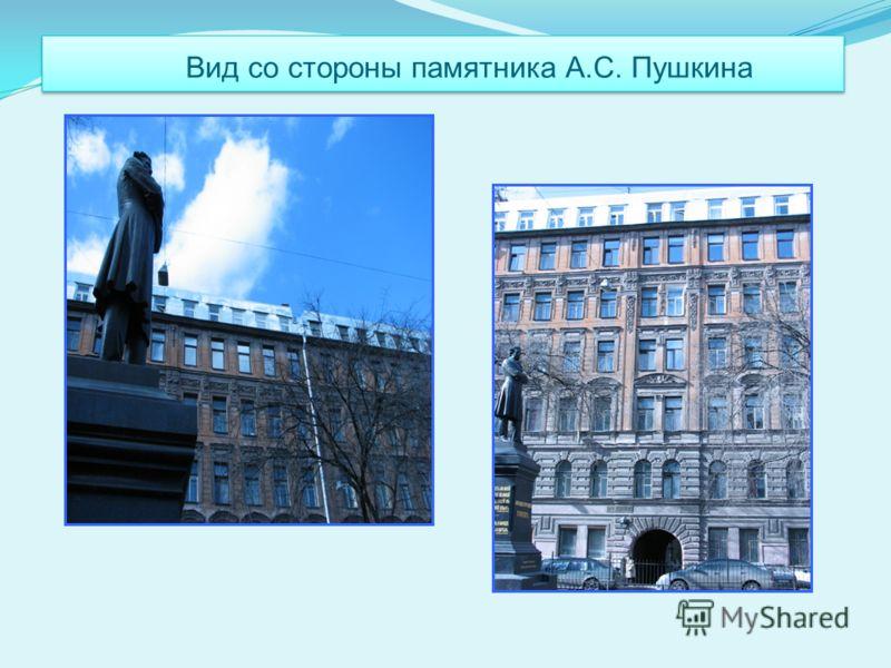 Вид со стороны памятника А.С. Пушкина