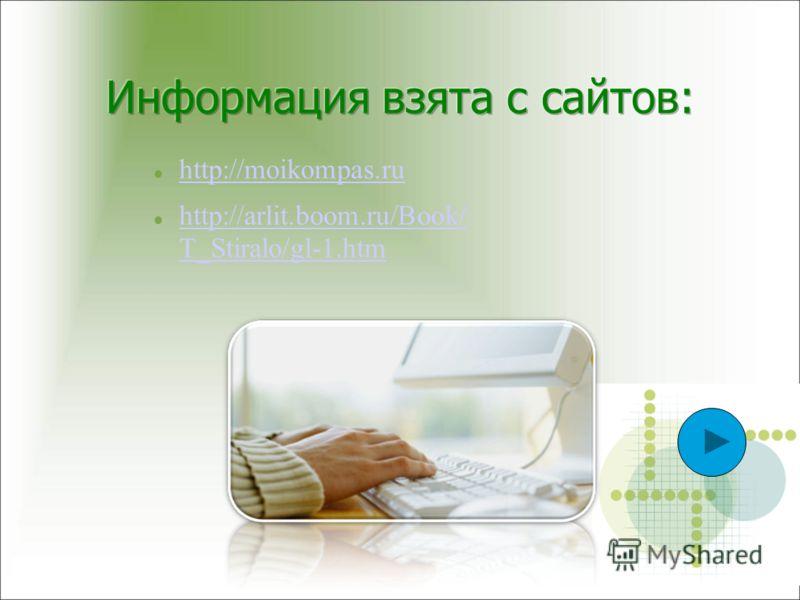http://moikompas.ru http://arlit.boom.ru/Book/ T_Stiralo/gl-1.htm http://arlit.boom.ru/Book/ T_Stiralo/gl-1.htm