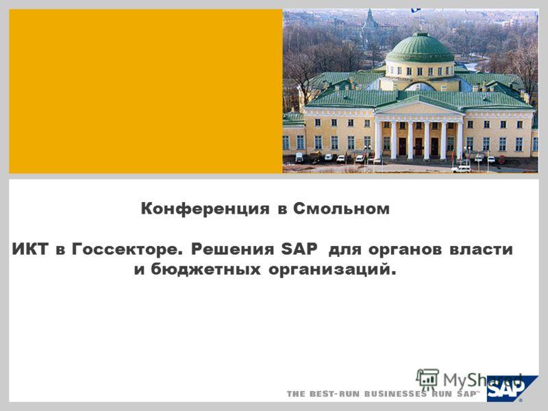Конференция в Смольном ИКТ в Госсекторе. Решения SAP для органов власти и бюджетных организаций.