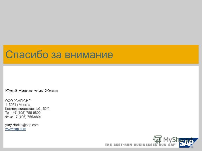 Спасибо за внимание Юрий Николаевич Жокин ООО САП СНГ 115054 г.Москва, Космодамианская наб., 52/2 Тел. +7 (495) 755-9800 Факс +7 (495) 755-9801 yury.zhokin@sap.com www.sap.com www.sap.com