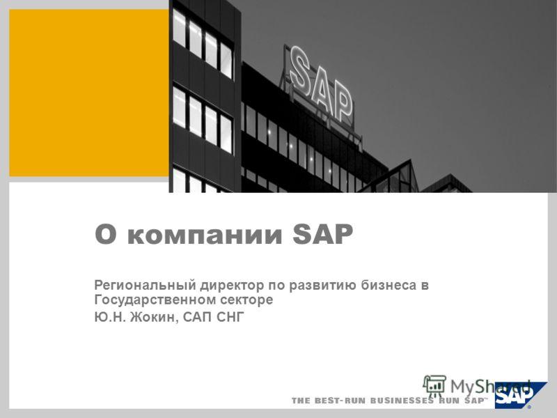 О компании SAP Региональный директор по развитию бизнеса в Государственном секторе Ю.Н. Жокин, САП СНГ