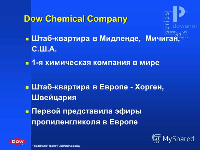 * * Trademark of The Dow Chemical Company Paul Steiner TS&D Oxygenated Solvents Dow Europe S.A. Растворители на основе эфиров пропиленгликоля DOWANOL *