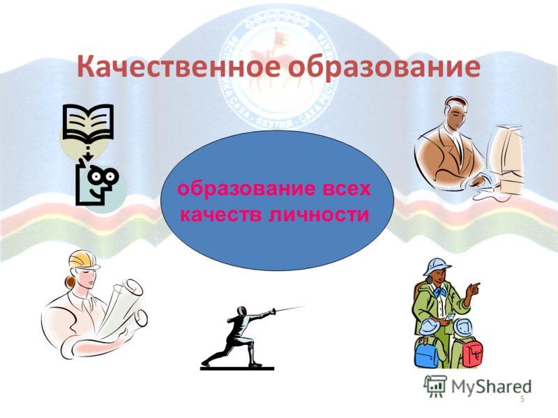 5 Качественное образование образование всех качеств личности