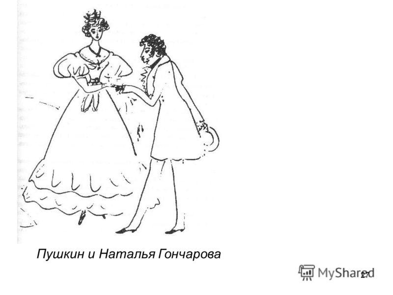 27 Пушкин и Наталья Гончарова