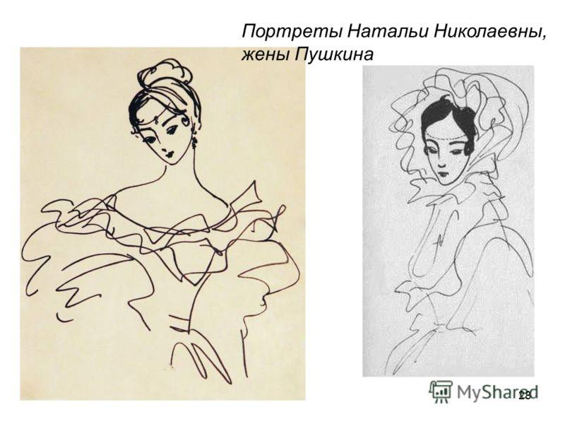 28 Портреты Натальи Николаевны, жены Пушкина