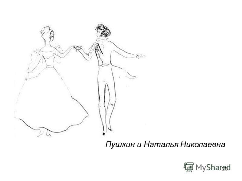 29 Пушкин и Наталья Николаевна