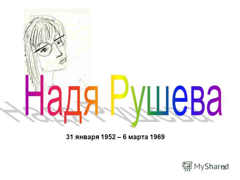 3 31 января 1952 – 6 марта 1969