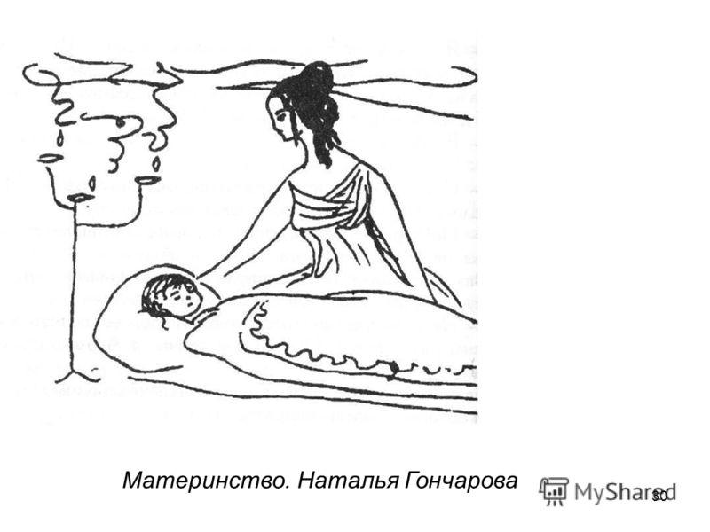 30 Материнство. Наталья Гончарова
