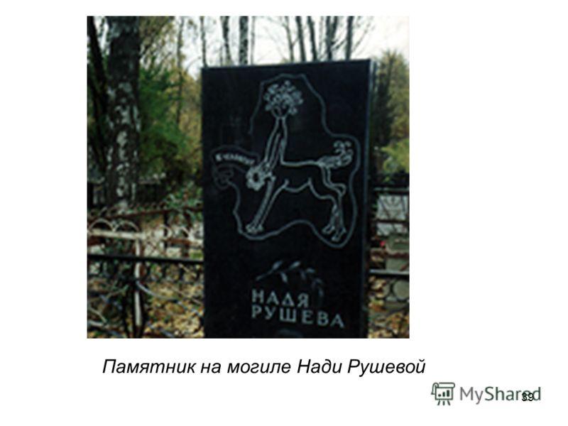 39 Памятник на могиле Нади Рушевой