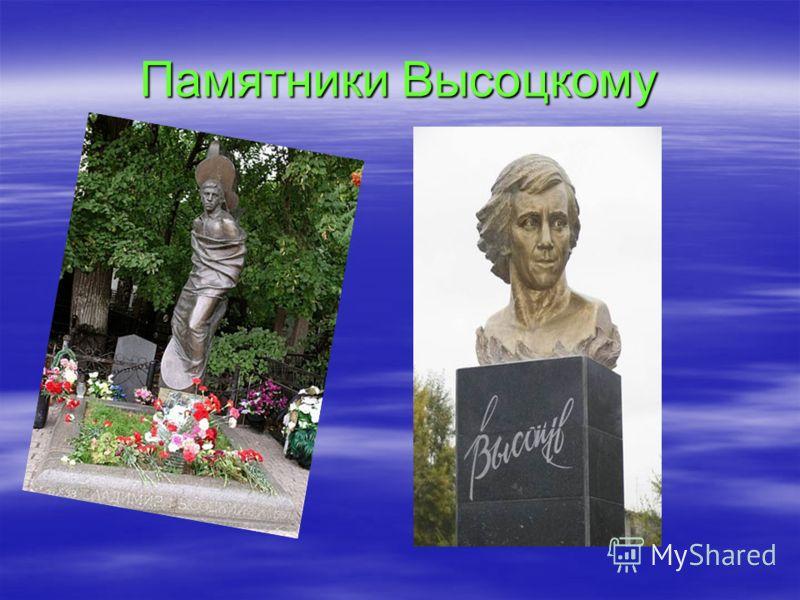 Памятники Высоцкому
