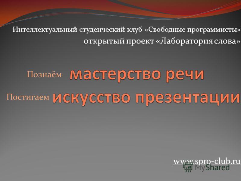 Познаём Постигаем Интеллектуальный студенческий клуб «Свободные программисты» открытый проект «Лаборатория слова» www.spro-club.ru