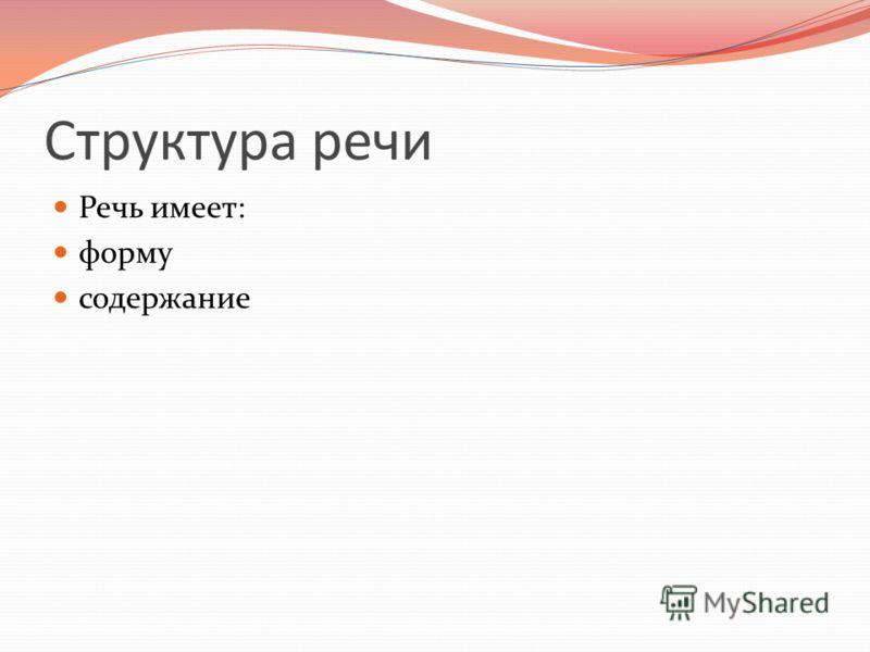 Структура речи Речь имеет: форму содержание