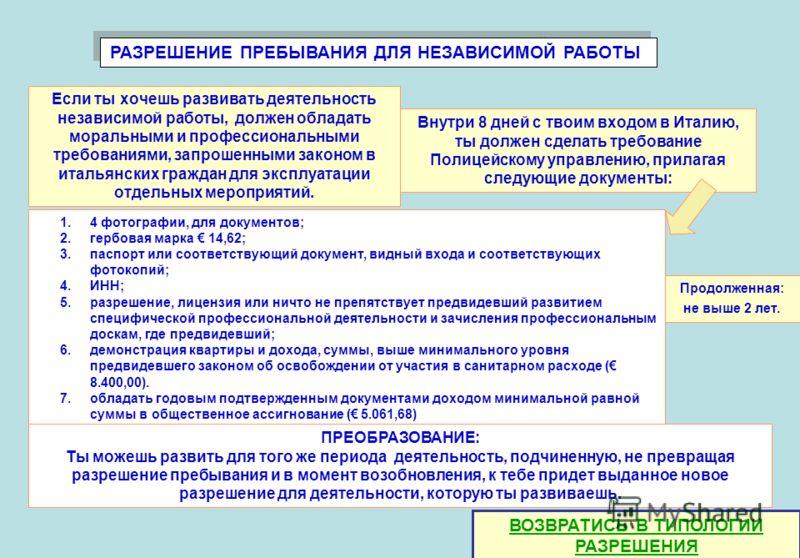 РАЗРЕШЕНИЕ ПРЕБЫВАНИЯ ДЛЯ НЕЗАВИСИМОЙ РАБОТЫ 1.4 фотографии, для документов; 2.гербовая марка 14,62; 3.паспорт или соответствующий документ, видный входа и соответствующих фотокопий; 4.ИНН; 5.разрешение, лицензия или ничто не препятствует предвидевши