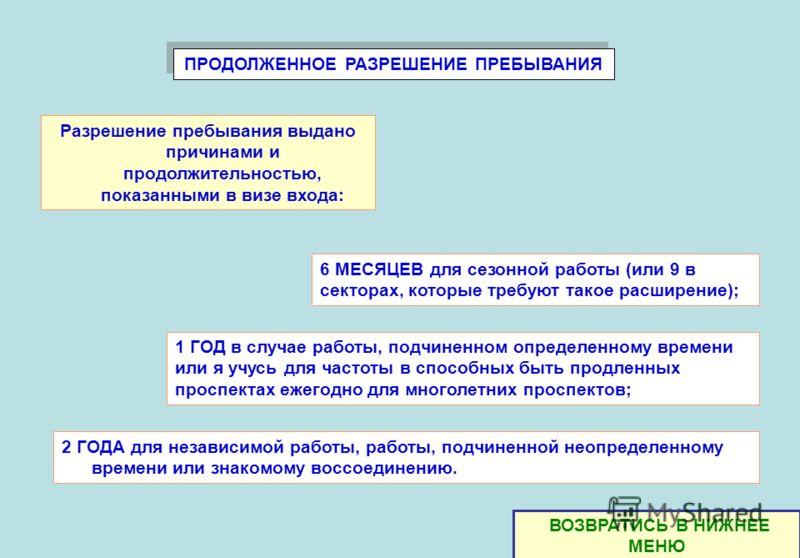 ПРОДОЛЖЕННОЕ РАЗРЕШЕНИЕ ПРЕБЫВАНИЯ Разрешение пребывания выдано причинами и продолжительностью, показанными в визе входа: 6 МЕСЯЦЕВ для сезонной работы (или 9 в секторах, которые требуют такое расширение); 1 ГОД в случае работы, подчиненном определен
